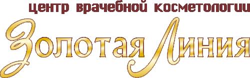 Центр косметологии «Золотая линия» – официальный партнер «Авант-ПЕРСОНЫ 2020»