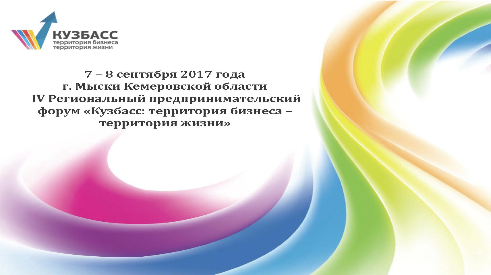 Картинки по запросу Предпринимательский Форум «Кузбасс: Территория бизнеса - территория жизни» 2017